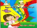 ترانه های کودکانه تینا - تهران