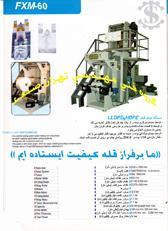 دستگاه تولید نایلون نایلکس دوخت پرفراژ - تهران