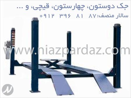 جك دو ستون-چهار ستون- قيچي-شاسي كشي-سوسماري