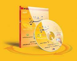 راهنمای تلفن 118 تبریز و استان اش (جدید
