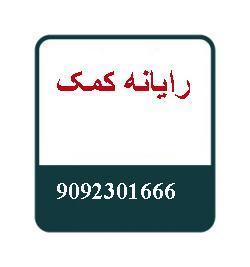 رایانه کمک - تهران