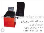 فروش انواع دستگاه بالانس چرخ ایرانی و ترک