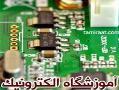 اموزش الکترونیک و تعمیرات بورد (کارگاهی  - تهران
