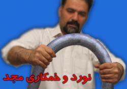 نورد و خمکاری مجد  - تهران