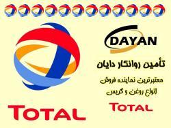 روغن توتال  روغن صنعتی توتال  total  - تهران