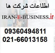 اطلاعات شرکت های دنیا و ایران  - تهران