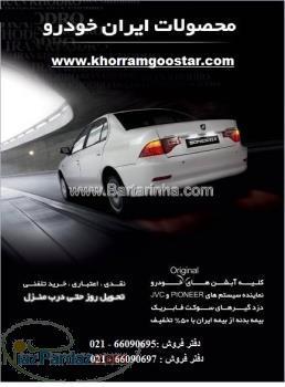 فروش نقد ی محصولات ایران خودرو تحویل فوری