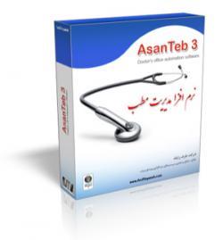 نرم افزار مدیریت مطب  - تهران
