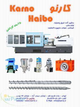 فروش ماشین آلات تزریق پلاستیک هز 80 تا 3000 تن