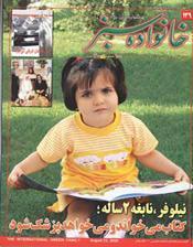 تراشه های الماس اموزش خواندن به کودکان - تهران