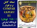 فروش ویژه نرم افزار کامفار comfar  - تهران