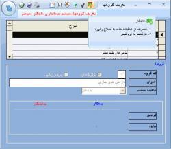 دانلود نرم افزار حسابداری مالی  - تهران