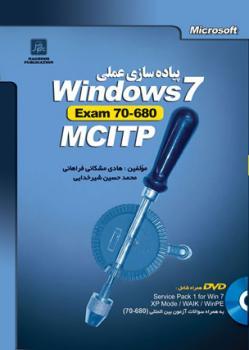 کتاب تالیف فارسی mcitp windows 7 70 680  - تهران