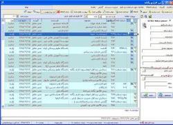 نرم افزار اتوماسیون مکاتبات اداری یگانه  - تهران
