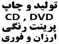 کلیه امور چاپ و تبلیغات  چاپ پارس رسانه  - تهران