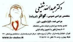 جراحی و درمان بیماریهای تیروئید  - تهران