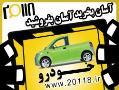 سریعترین روش خرید و فروش اتومبیل در کشور