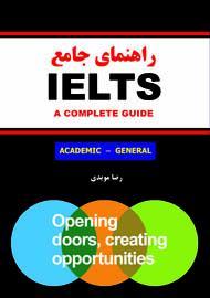 کتاب راهنمای جامع ایلتس  - تهران
