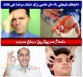 آموزش ماساژ سر بهترین روش درمان سر درد