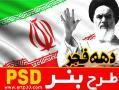 طرح بنر 22 بهمن و دهه فجر لایه باز psd - تهران