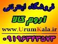 فروش محصولات دالتون doulton اب راکت - تهران