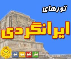 تورهای داخلی  تور ایرانگردی مارکوپولو  - تهران