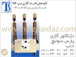 دژنگتور گازی پارس سوئیچ 33985922