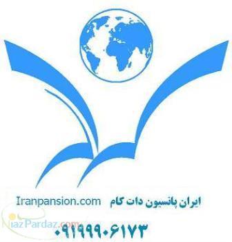 پانسیون iranpansion com