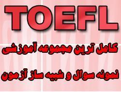 مجموعه کامل امادگی ازمون toefl  - تهران