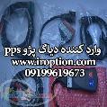 فروش دیاگ pps