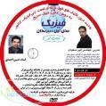 دی وی دی های تدریس فیزیک کنکور مهندس مسعودی