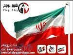 تولیدکننده انواع پرچم ایران اهتزاز والوان