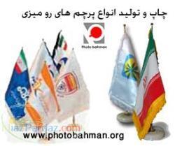 چاپ روی پرچم - تولید انواع پرچم های رومیزی