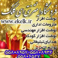 فروش عمده لوازم التحریر - تهران