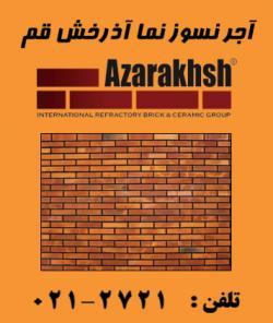 گروه بین المللی کارخانجات فراورده های ن  - تهران