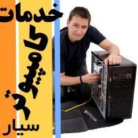 خدمات کامپیوتر سیار شهروند - تهران