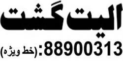 تور ترکیه ارزان - تهران