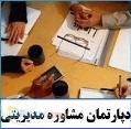 مشاوره مدیریتی وخدمات پژوهشی و آموزشی