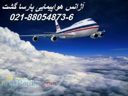 آژانس هواپیمایی Teravel Agency