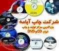 چاپ آپامه چاپ مستقیم روی انواع CD و DVD