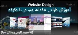آموزش طراحی وب در ۱۰ دقیقه