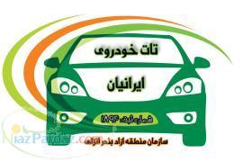 شركت تات خودرو ايرانيان منطقه ازاد بندر انزلي