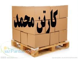 کارتن صنایع بسته بندی محمد