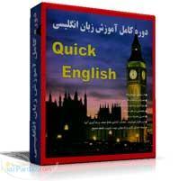 نرم افزار هوشمند آموزش زبان انگليسي quick english