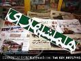 دفترمستقیم قبول آگهی نشریات روزنامه همشهری
