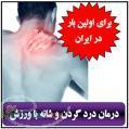 بهترین روش درمان درد شانه کتف گردن