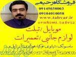فروش قطعات موبایل و تاچ ال سی دی در تبریز