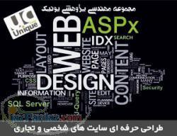 طراحی تخصصی وب سایت - مجموعه مهندسی یونیک