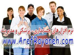 نرم افزار تخصصی حسابداری و پزشکی