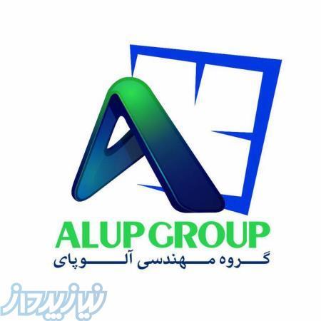 گروه مهندسی آلوپای _ تولید کننده مقاطع پروفیل آلومینیوم (اکسترود پروفیل آلومینیومی)